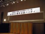 KER60周年記念式典 (1).JPG