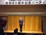 KER60周年記念式典 (3).JPG