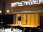 KER60周年記念式典 (5).JPG