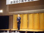 KER60周年記念式典 (7).JPG