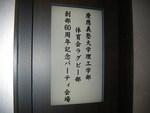 KER60周年記念式典 (9).JPG