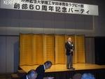 KER60周年記念式典 (12).JPG